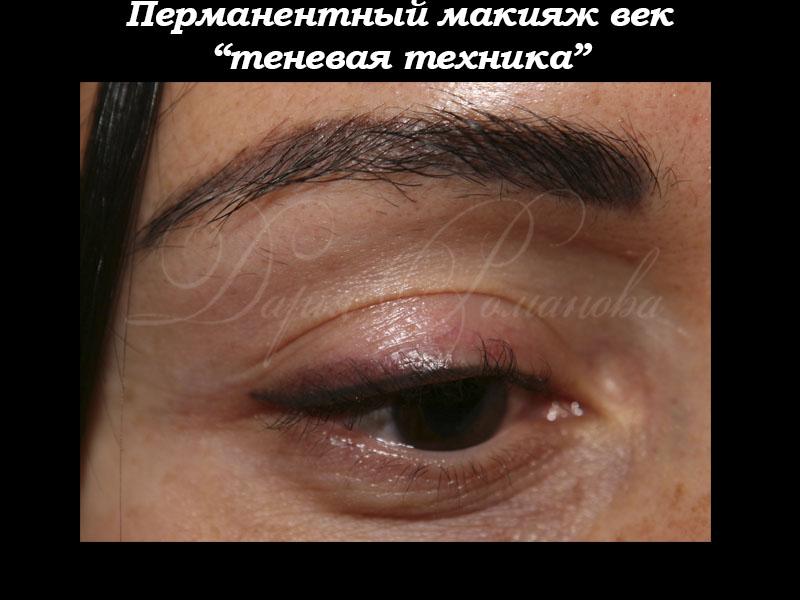 Цветной перманентный макияж глаз