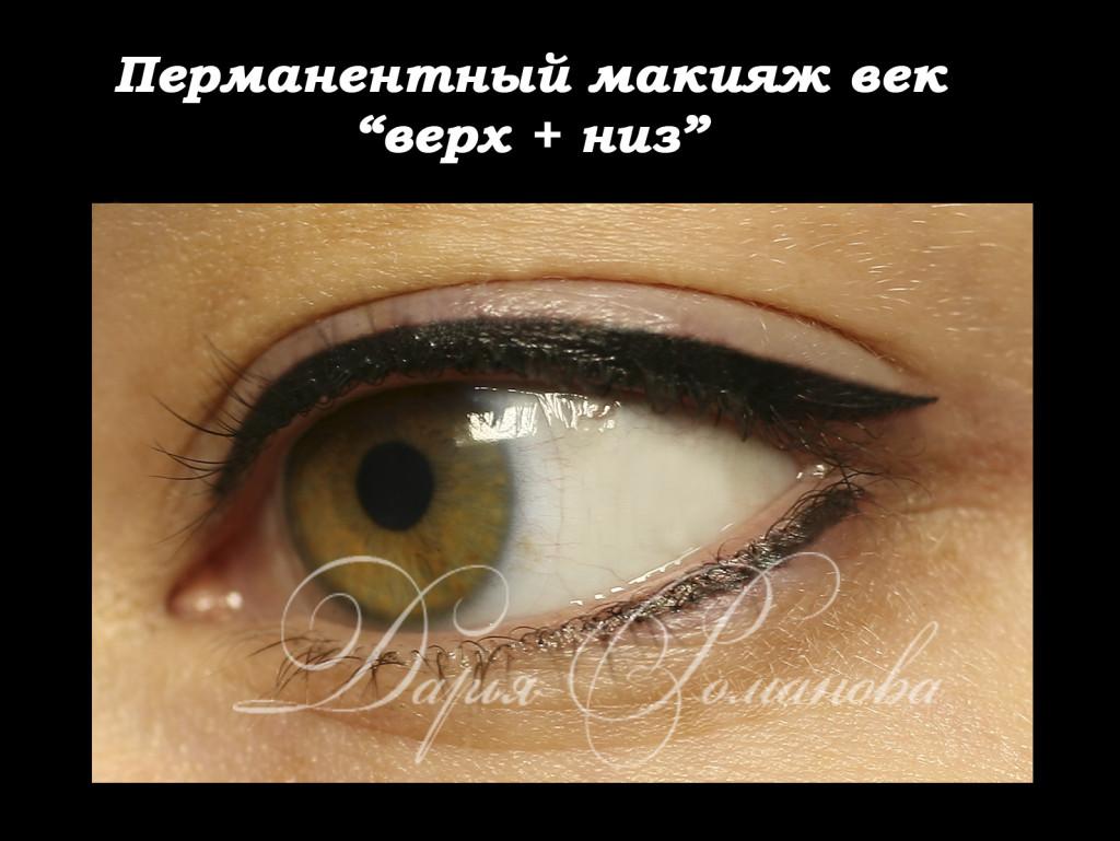 Татуаж глаза
