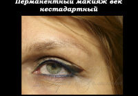 Татуаж глаз френч