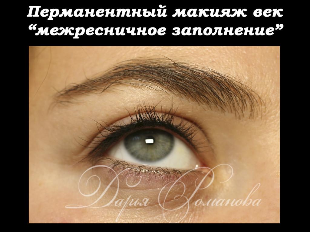 Межресничный перманентный макияж