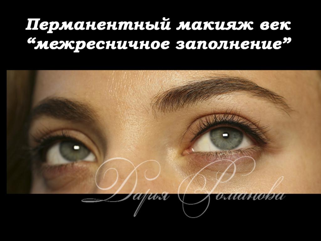 9межресничный татуаж глаз