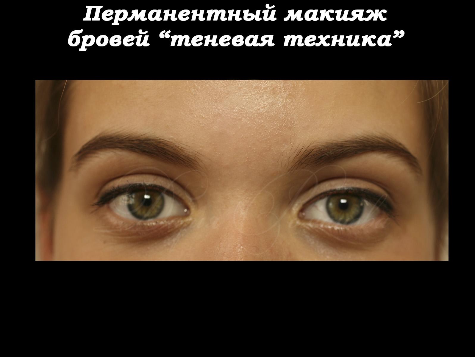 """Перманентный макияж бровей """"Теневая техника"""""""