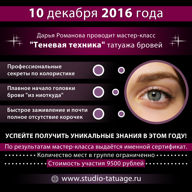 Пудровые брови. Обучение у Дарьи Романовой