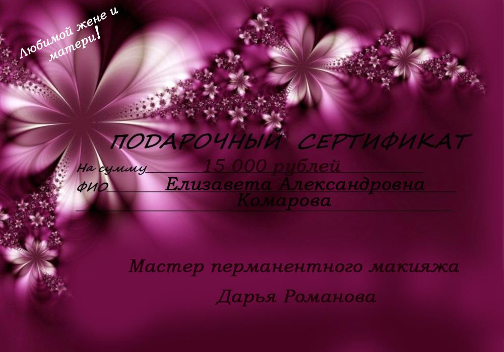 Подарочный сертификат на перманентный макияж