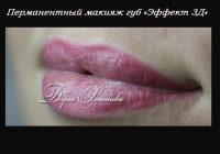Перманентный макияж и татуаж губ с 3d эффектом
