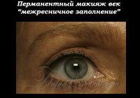Татуаж «подводка глаз»
