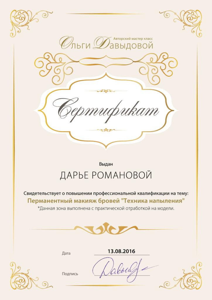 Certificate-03-01