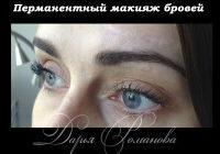 Почему татуаж у Дарьи Романовой лучше?